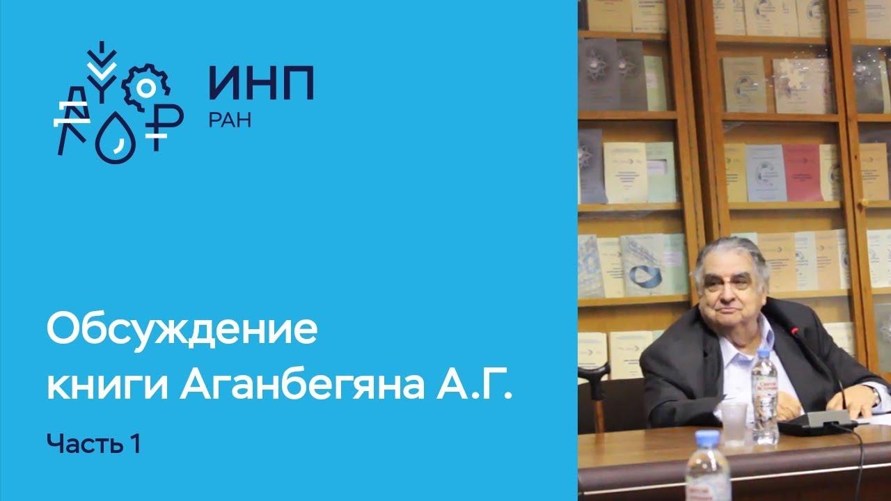 На Youtube-канале Института Народнохозяйственного прогнозирования РАН опубликованы материалы дискуссии