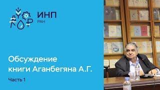 """Дискуссия о книге Аганбегяна А.Г. """"Финансы, бюджет и банки в новой России"""""""