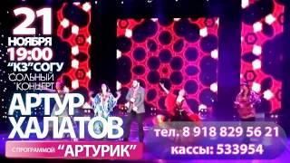 Реклама концерта Артура Халатова -