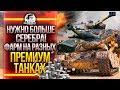 ФАРМ НА ПРЕМ ТАНКАХ В РАНДОМЕ - M4A1 Revalorise!