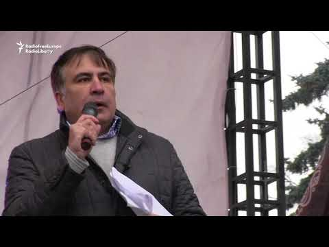 Saakashvili: Ukrainian Government Must Heed Our Demands