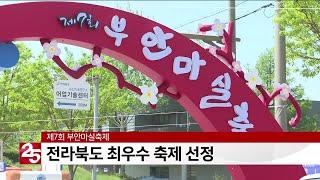 제7회 부안마실축제, 전라북도 최우수 축제 선정