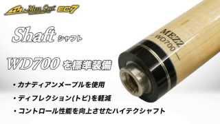 MEZZ EC7シリーズ メッヅキューの中でも、一番人気を誇る、EC7シリ...