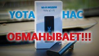 YOTA НАС ОБМАНЫВАЕТ!!! КАК УЛУЧШИТЬ СКОРОСТЬ МОДЕМА YOTA 4G Wi-Fi  И ПОЧЕМУ МОДЕМ ГРЕЕТСЯ?!!