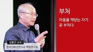 [인생교과서] 부처 - 마음을 깨닫는 자가 곧 부처다 (김홍근 교수)