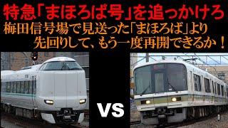 特急「まほろば号」を追っかけろ  梅田信号場で見送った「まほろば」より先回りして、もう一度再開できるか!