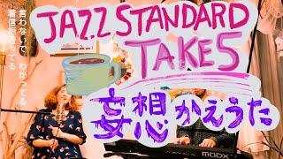 JAZZ STANDARD『TAKE FIVE』 Vocal & Piano session オリジナル歌詞のその後の展開を妄想して歌う