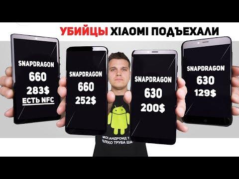 Новые Убийцы Xiaomi ПОдъехали! Отличные Смартфоны за НЕдорого