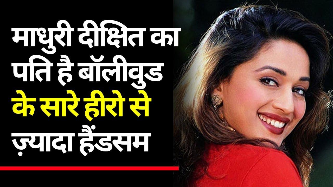 Madhuri Dixit का पति है बेहद हैंडसम और स्टाइलिश ! Madhuri Dixit Husband ! Husband Of Madhuri Dixit