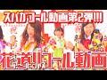 【コール動画】花道!!ア~ンビシャス【スパガ】 の動画、YouTube動画。