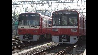 【ネタ幕7本!】2018/09/24 京浜急行電鉄新町検車区 thumbnail