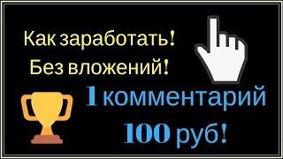 Как заработать в интернете первые 100 руб  просто так, без вложений!
