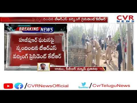 హాజీపూర్ ఘటనపై స్పందించిన కేటీఆర్ l KTR Reacts On Hajipur Issue | CVR NEWS