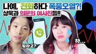 나예 전화하다 폭풍오열하다?! 상욱과 의문의 여사친들 웃음소리....? 꽁냥 1주년 실험카메라♡| 클레버TV