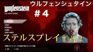 新作FPS Wolfenstein: The New Order #3 第二次世界大戦にもしもナチ...