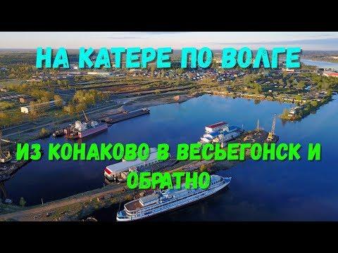 На катере по Волге. Поход Конаково-Весьегонск