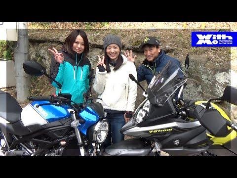 大型二輪免許取りたて女子2人がSV650とVストローム650を前に語るバイクとの未来