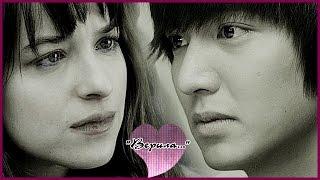 ► Yoon Sung + Ana Steele | Верила... ღ♥ღ {Collab part}