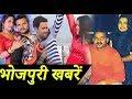 भोजपुरी खबरें (26-10-2017) Bhojpuri Khabare - Letest Bhojpuri News - Nirahua Pawan Singh Khesari Lal