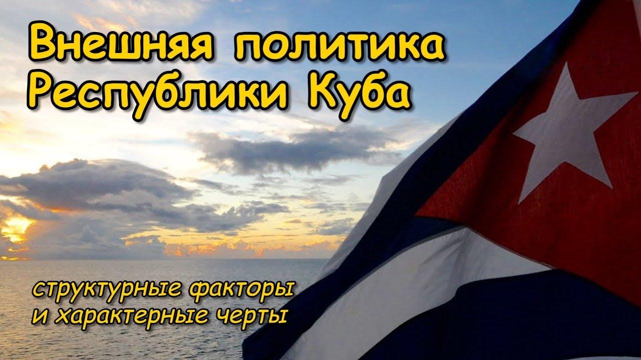 Внешняя политика Республики Куба: структурные факторы и характерные черты