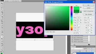 Текст с несколькими контурами в Adobe Photoshop CS4 (5/20)