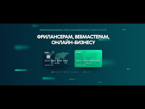 PRO-карта от ADVCash (оффшорный счет) с повышенными лимитами!