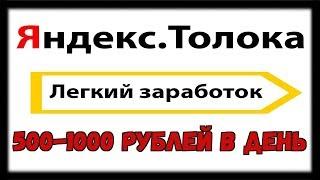 Реальный заработок в интернете от 500 рублей в день/Как нужно работать на Яндекс Толока