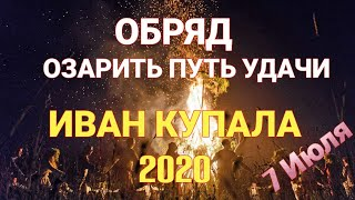 Иван Купала 2020 Открыть путь удаче в ваш дом