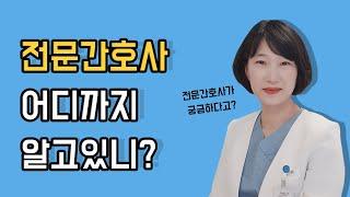 전문간호사 어디까지 알고있니? | 임초선 한국전문간호사…