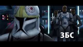 Звёздные Войны,Война Дроидов (RYTP)
