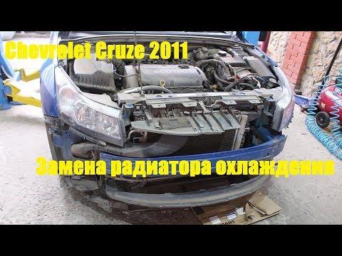 Замена радиатора охлаждения на Chevrolet Cruze 1,8 Шевроле Круз 2011 года