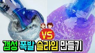 갬성 폭발! 슬라임 만들기 대결│오나라송 중독 주의ㅋㅋㅋ│하루아루TV