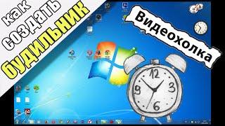 как создать будильник в Windows 7