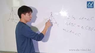7 класс, 18 урок, Свойства равнобедренного треугольника
