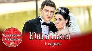 Цыганская свадьба 2018 года. Юна и Настя. 1 серия.