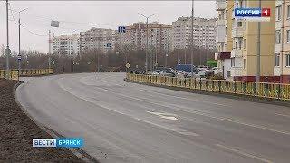 В Брянске открыли новую дорогу