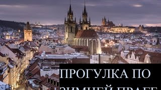 Погуляй со мной 1: Зимняя Прага