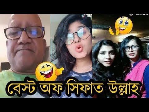 Sefat Ullah Sefuda Funny 2018 Tik Tok Video