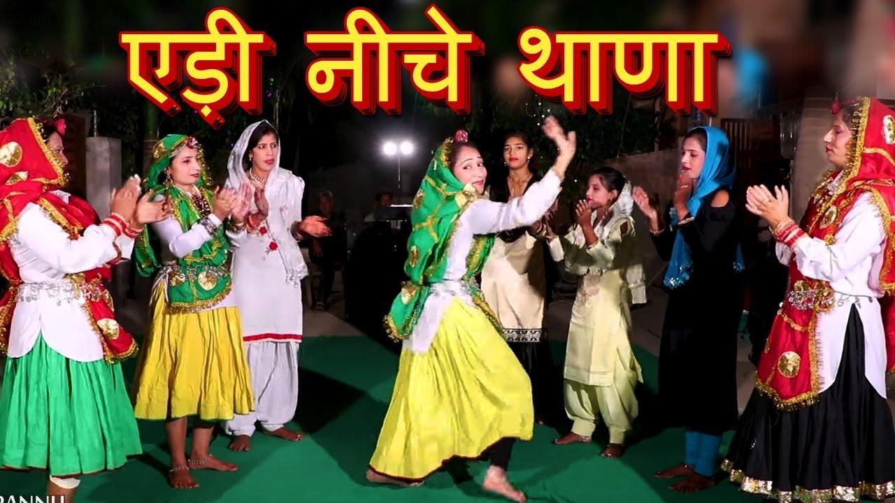 एड़ी नीचे थाणा || Haryanvi Lok Geet Haryanavi Dance || Remix लोकगीत - 202 || DJ Remix Lyrical Video