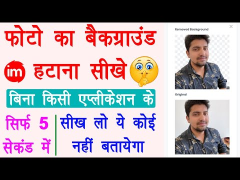 Remove Photo Background In 5 Seconds - Photo Ka Background Kaise Change Kare Mobile Se | Full Guide