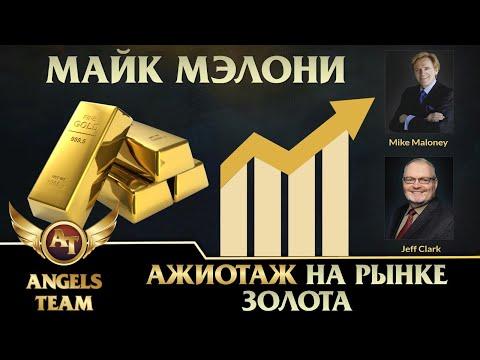 Ажиотаж на рынке золота