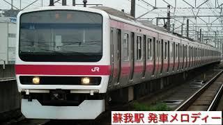 JR東日本 蘇我駅 発車メロディー