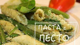 Макароны со шпинатом, зеленым горошком с соусом ПЕСТО. Веганские рецепты.