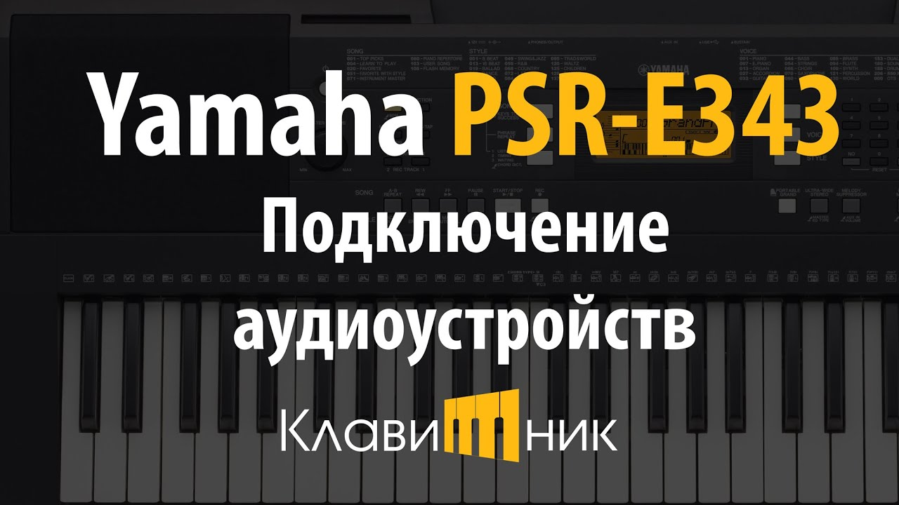 инструкция yamaha psr e343