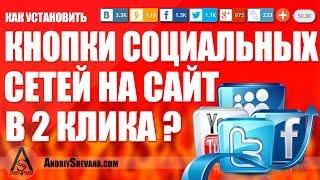 видео Как поставить кнопки социальных сетей (2)