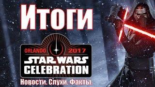 Звездные Войны: Новости и слухи о 8 эпизоде (Итоги Star Wars: Celebration)