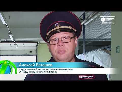 Проверка общественного транспорта  Новости Кирова 09 07 2019