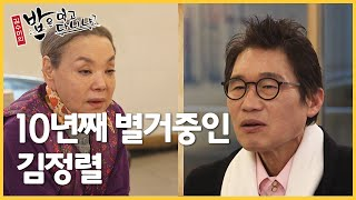 아내와 10년째 별거중인 김정렬 | 밥은 먹고 다니냐?