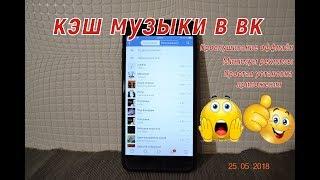 кэш музыки вконтакте / царский вк отдыхает