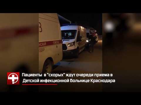 Очередь из скорых в Инфекционной больнице Краснодара